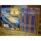 「 週刊 航空母艦 赤城 を作る 」 (創刊2009/11-10〜) 「03/04/05/06/07/08/09/10/12号」 ディアゴスティーニ