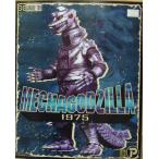 エクスプラス 東宝30cmシリーズ メカゴジラ1975 メカゴジラ2