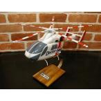 【オーダーメイド承り中】 1/24  MD902 (マクダネルダグラス) ドクターヘリ 模型飛行機 救命救急ヘリ ソリッドモデル