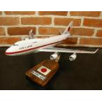 【オーダーメイド承り中!!】 1/144  B747-400  日本国政府専用機  (ボーイング) 模型飛行機 旅客機 ソリッドモデル