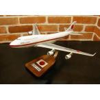 【1機のみ入荷しました!!】 1/164  B747-400  日本国政府専用機  (ボーイング) 模型飛行機 旅客機 ソリッドモデル