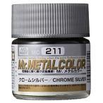 GSIクレオス Mr.メタルカラー クロームシルバー 10ml 模型用塗料 MC211
