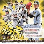BBM 2013 阪神タイガースカードセット 若虎2013 ベースボールマガジン社