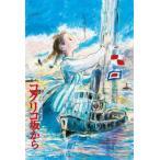 コクリコ坂から スタジオジブリ作品ポスターコレクション(150-G43)エンスカイ 150ミニピース ジグソーパズル
