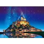 世界の絶景 星空のモン・サン・ミシェル-フランス(05-090)500ピース エポック