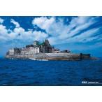 世界遺産 軍艦島(33-108)300ピース ビバリー