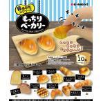 もっちりベーカリー 1BOX(10個入り) リーメント【10月予約】