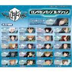 ワールドトリガー ロングカンバッジコレクション3 1BOX(20個入り)(BOX購入特典付き) エンスカイ