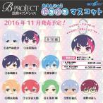 B-PROJECT 〜鼓動*アンビシャス〜 おまんじゅうにぎにぎマスコット 1BOX(10個入り) エンスカイ