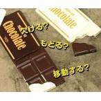 テンヨー ミラクルミルクチョコレート