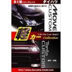 1/64 ダイキャストモデル 軽カーコレクション 第一弾 DAIHATSU(ダイハツ) 1BOX(10個入り)(再販) 童友社