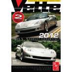 プラッツ AMT 1/25 ベットマガジン 2012 コルベット・ダブルキット(AMT786) プラモデル 模型
