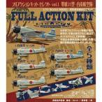 1/72 フルアクションキットセレクト vol.1 零戦21型 -台南航空隊- 1BOX(5個入り) エフトイズ・コンフェクト