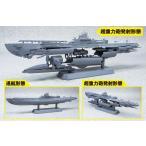 1/350 蒼き鋼のアルペジオ -アルス・ノヴァ- No.14 潜水艦 蒼き鋼イ401 アオシマ