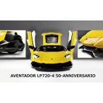 1/24 スーパーカー No.17 ランボルギーニ アヴェンタドール LP720-4 50アニバサリオ エディション アオシマ(再販)