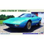 1/24 ヒストリックカーシリーズ ランチア ストラトス HF ストラダーレ ハセガワ