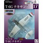 1/72 塗装済み完成品 No.17 T-6G テキサン 童友社