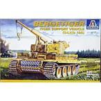 1/35タミヤ・イタレリシリーズ タイガー支援戦車Sdkfz185 タミヤ