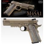 ガスブローバック M45A1 CQBピストル[18歳以上] 東京マルイ【02月予約】