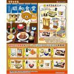 リラックマ 昭和食堂 1BOX(8個入り) リーメント
