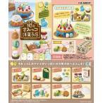 すみっコぐらし 街のすみっコ洋菓子店 1BOX(8個入り) リーメント
