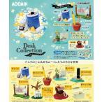 ムーミン DeskCollection 1BOX(8個入り) リーメント【12月予約】
