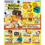 スヌーピー レトロキッチン 1BOX(8個入り)(再販) リーメント【05月予約】