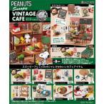 ピーナッツ スヌーピー ヴィンテージカフェ 1BOX(8個入り) リーメント【05月予約】