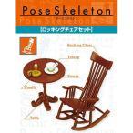 ポーズスケルトン アクセサリー ロッキングチェアセット (再販)リーメント