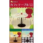 ぷちサンプル カフェテーブル リーメント