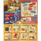 ぷちサンプル よきかな和の暮らし 1BOX(8個入り) リーメント【12月予約】