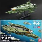 メカコレクション 宇宙戦艦ヤマト2199 No.08 ナスカ級 バンダイ