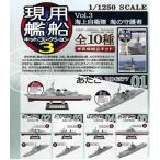 1/1250 現用艦船キットコレクション Vol.3 BOX(10個入り) エフトイズ・コンフェクト
