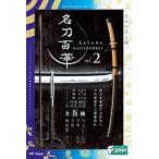 名刀百華 Vol.2 1BOX(10個入り) エフトイズ・コンフェクト