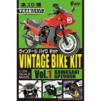 1/24 ヴィンテージ バイクキット KAWASAKI GPZ900R ニンジャ 1BOX(10個入り) エフトイズ・コンフェクト