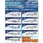 ユーロジェットコレクション2 1BOX(10個入り) エフトイズ・コンフェクト