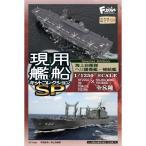 1/1250 現用艦船キットコレクションSP 1BOX(8個入り) エフトイズ・コンフェクト