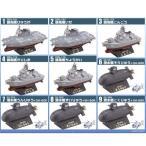 チビスケ 護衛艦&潜水艦 1BOX(10個入り) エフトイズ・コンフェクト