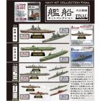 1/2000 艦船キットコレクション FINAL 呉空襲編 1BOX(10個入り) エフトイズ・コンフェクト