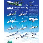 ANAウイングコレクション 5 1BOX(10個入り) エフトイズ・コンフェクト【03月予約】