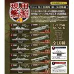 現用艦船キットコレクション Vol.4 海上自衛隊 第一次総集編 1BOX(10個入り) エフトイズ・コンフェクト