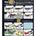 1/144 ウイングキットコレクション VS6 1BOX(10個入り) エフトイズ・コンフェクト【04月予約】