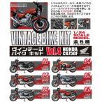 1/24 ヴィンテージバイクキット Vol.4 HONDA CB750F 1BOX(10個入り) エフトイズ・コンフェクト【10月予約】
