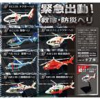 1/144 ヘリボーンコレクション EXTRA EDITION 緊急出動!救命・防災ヘリ 1BOX(10個入り) エフトイズ・コンフェクト