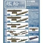 1/2000 艦船キットコンピレーション 1BOX(10個入り) エフトイズ・コンフェクト【12月予約】
