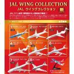 JALウイングコレクション 5(新パッケージ) 1BOX(10個入り) エフトイズ・コンフェクト