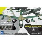 ボーイングコレクション2 1BOX(5個入り) エフトイズ・コンフェクト