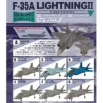1/144 ハイスペックシリーズ vol.5 F-35A ライトニングII 1BOX(10個入り) エフトイズ・コンフェクト【01月予約】