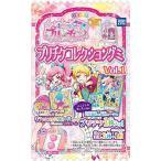 キラッとプリ☆チャン プリチケコレクショングミ Vol.1 1BOX(20個入り) タカラトミーアーツ【06月予約】