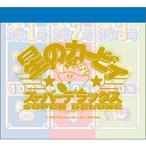 Yahoo!ホビーゾーン星のカービィ (2)ゲーム画面メモ スーパーデラックス(再販) エンスカイ